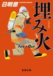 埋み火 Fire's Out-電子書籍