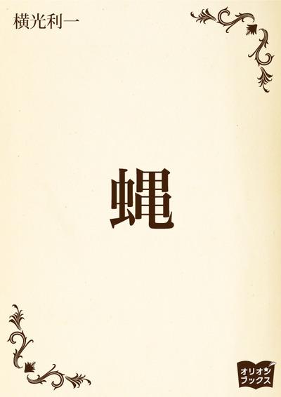 蝿-電子書籍