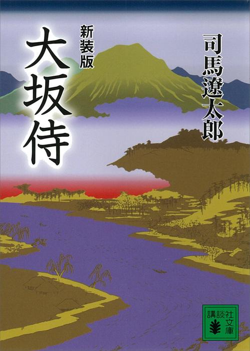 新装版 大坂侍拡大写真