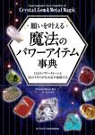 願いを叶える魔法のパワーアイテム事典 ──113のパワーストーンと16のメタルが生み出す地球の力-電子書籍