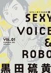 セクシーボイス&ロボ(1)-電子書籍