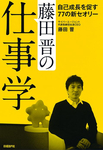 藤田晋の仕事学  自己成長を促す77の新セオリー-電子書籍
