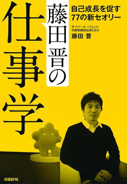 藤田晋の仕事学  自己成長を促す77の新セオリー拡大写真