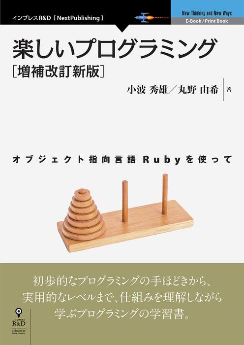 楽しいプログラミング増補改訂新版 オブジェクト指向言語Rubyを使って-電子書籍-拡大画像