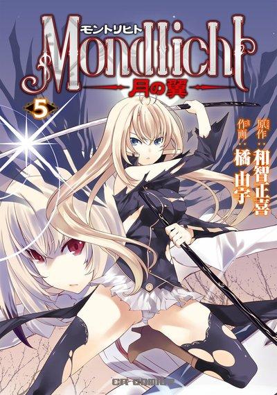 モントリヒト~月の翼~ 5-電子書籍