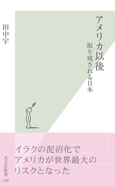 アメリカ以後~取り残される日本~-電子書籍