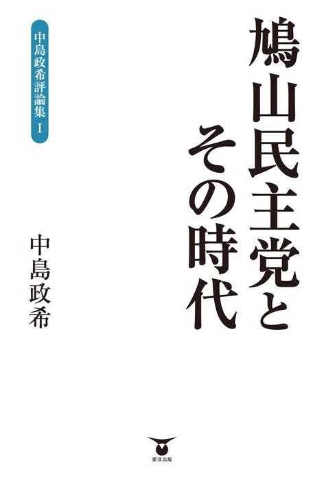 鳩山民主党とその時代 中島政希評論集I拡大写真
