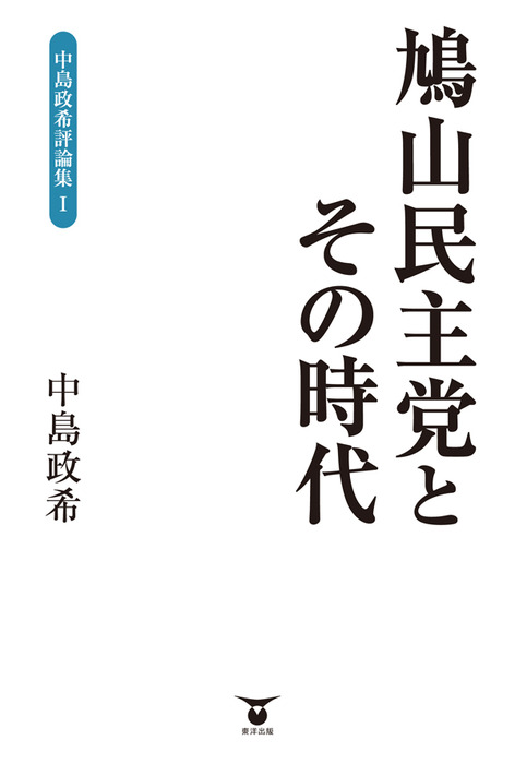 鳩山民主党とその時代 中島政希評論集I-電子書籍-拡大画像