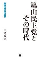「中島政希評論集」シリーズ