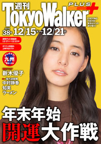 週刊 東京ウォーカー+ No.38 (2016年12月14日発行)