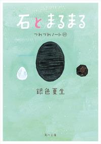 石とまるまる つれづれノート(27)