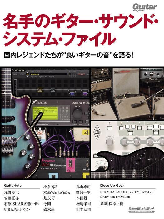 """名手のギター・サウンド・システム・ファイル 国内レジェンドたちが""""良いギターの音""""を語る!拡大写真"""