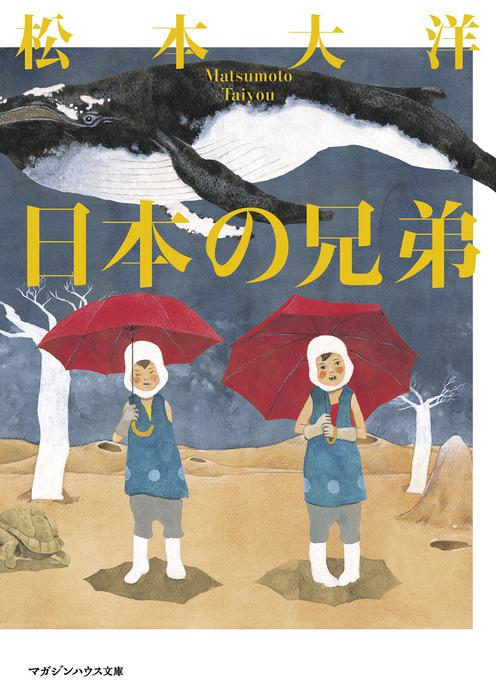 日本の兄弟-電子書籍-拡大画像