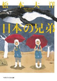 日本の兄弟-電子書籍