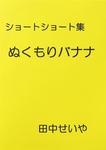 ぬくもりバナナ: ショートショート-電子書籍