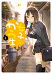 女子かう生 / 1-電子書籍