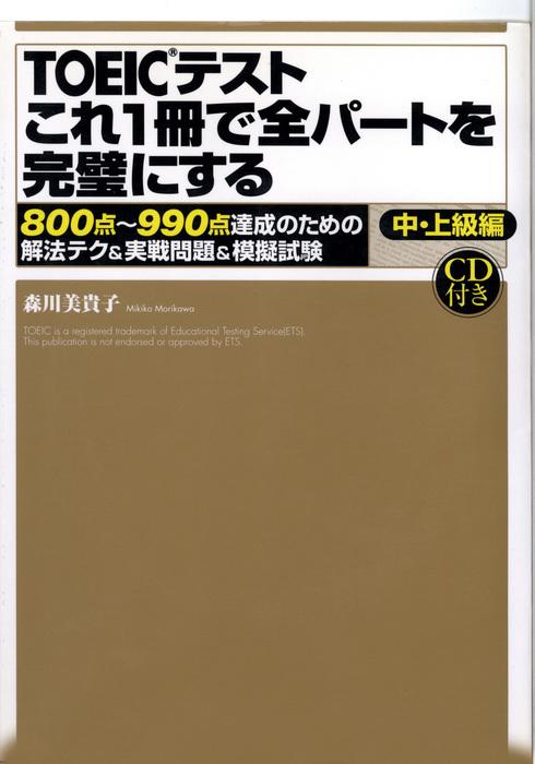 【音声DL付】TOEICテスト これ1冊で全パートを完璧にする拡大写真