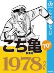 こち亀70's 1978ベスト-電子書籍