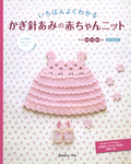 いちばんよくわかる かぎ針編みの赤ちゃんニット-電子書籍