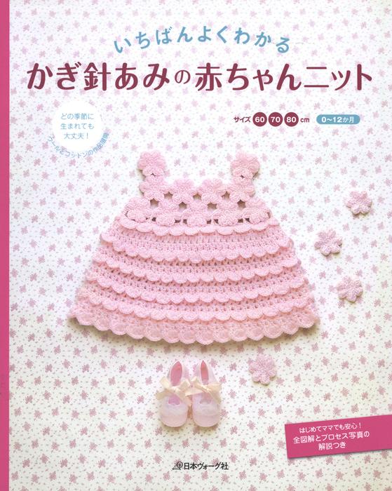 いちばんよくわかる かぎ針編みの赤ちゃんニット拡大写真