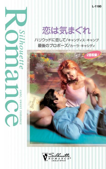 恋は気まぐれ-電子書籍-拡大画像