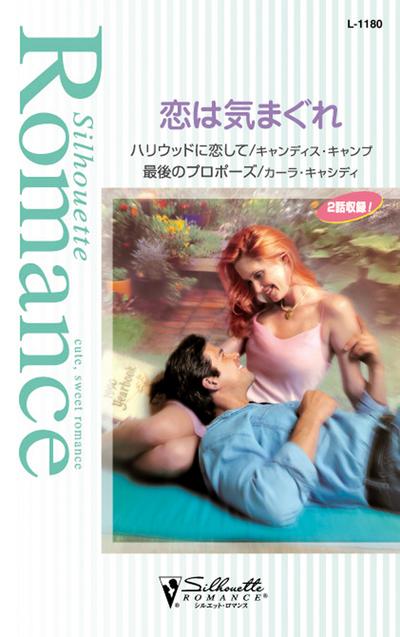 恋は気まぐれ-電子書籍