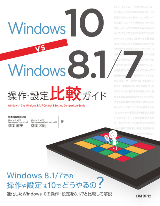 Windows 10 vs Windows 8.1 / 7操作・設定比較ガイド拡大写真