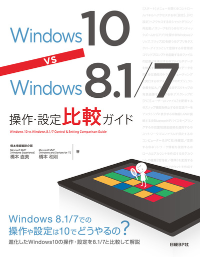 Windows 10 vs Windows 8.1 / 7操作・設定比較ガイド-電子書籍