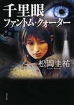 千里眼 ファントム・クォーター-電子書籍
