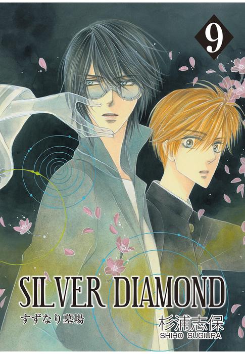 SILVER DIAMOND 9巻拡大写真