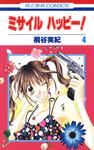 ミサイル ハッピー! 4巻-電子書籍