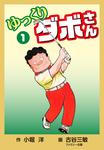 ゆっくりダボさん(1)-電子書籍
