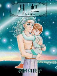月虹―セレス還元―-電子書籍