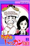 ドカドカドッカン先生(2)-電子書籍