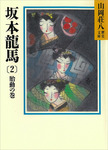 坂本龍馬(2) 胎動の巻-電子書籍
