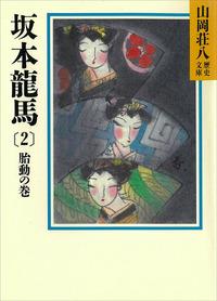 坂本龍馬(2) 胎動の巻