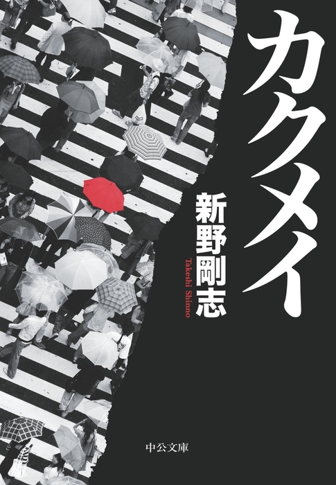 カクメイ-電子書籍-拡大画像