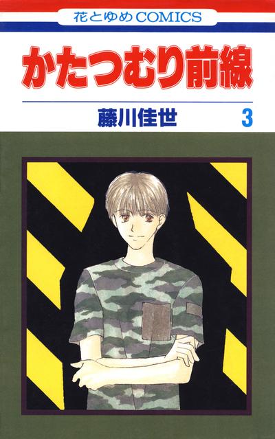 かたつむり前線 3巻-電子書籍