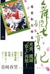 舞姫七変化 悪霊転生絵巻(6)-電子書籍