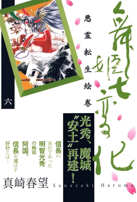 舞姫七変化 悪霊転生絵巻(6)拡大写真