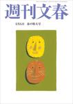 週刊文春 4月6日号-電子書籍