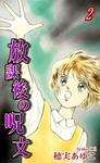 放課後の呪文(2)-電子書籍