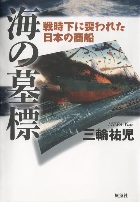 海の墓標-電子書籍-拡大画像