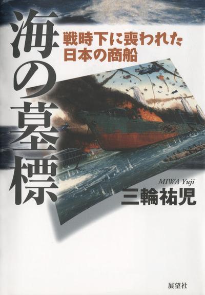 海の墓標-電子書籍