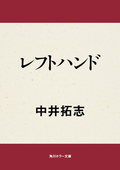 レフトハンド-電子書籍