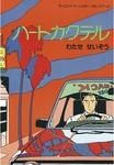 ハートカクテル(1)-電子書籍