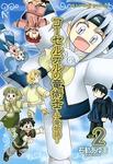 コーセルテルの竜術士~子竜物語~: 2-電子書籍