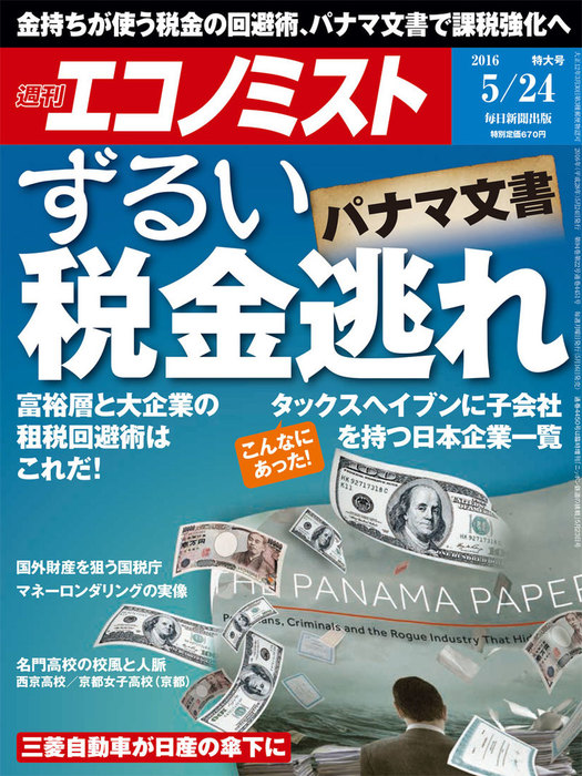 週刊エコノミスト (シュウカンエコノミスト) 2016年05月24日号-電子書籍-拡大画像