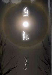 白虹-電子書籍