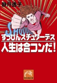 すっぴんスチュワーデス 人生は合コンだ!-電子書籍